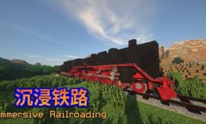 我的世界沉浸铁路(Immersive Railroading)MOD