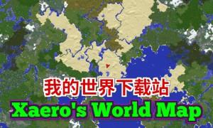 我的世界Xaero的世界地图(Xaero's World Map)MOD