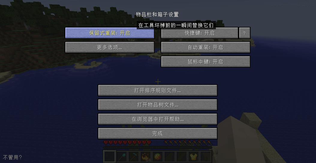 R键整理Inventory-Tweaks-Mod