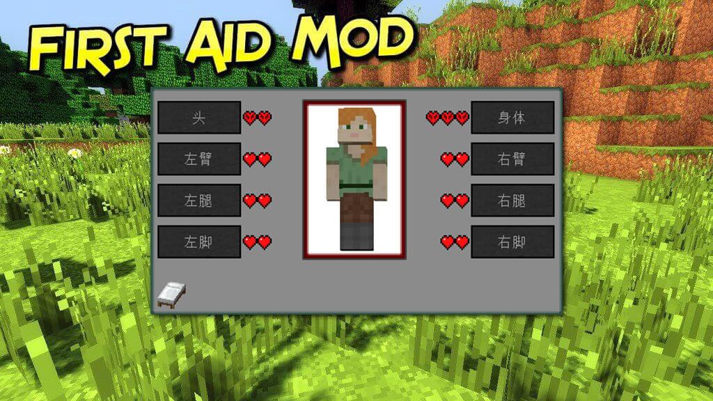 医疗护理First-Aid-Mod