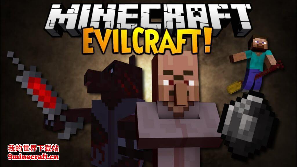 我的世界邪恶工艺(EvilCraft)MOD