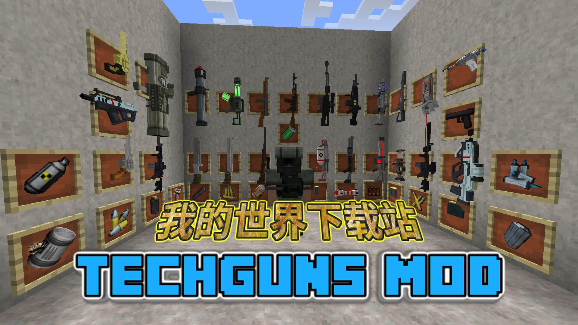 我的世界科技枪(Techguns)MOD