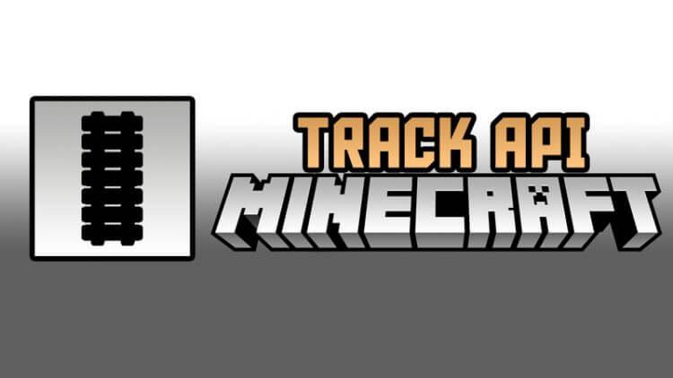 我的世界 Track API MOD
